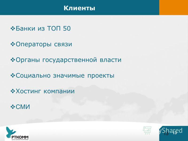 13 Клиенты Банки из ТОП 50 Операторы связи Органы государственной власти Социально значимые проекты Хостинг компании СМИ