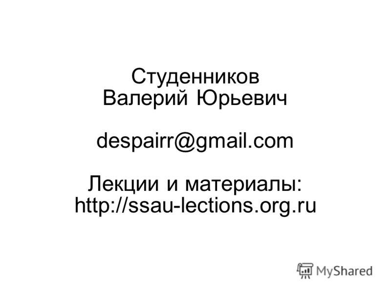 Студенников Валерий Юрьевич despairr@gmail.com Лекции и материалы: http://ssau-lections.org.ru