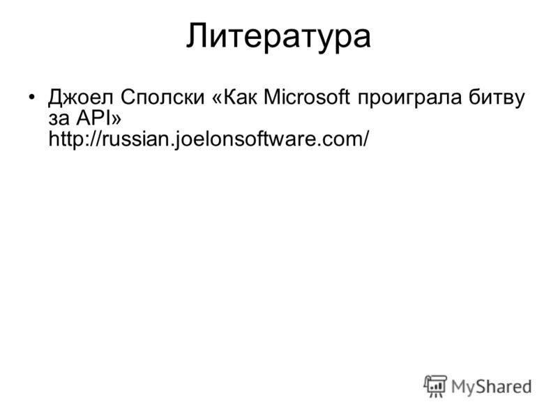 Литература Джоел Сполски «Как Microsoft проиграла битву за API» http://russian.joelonsoftware.com/