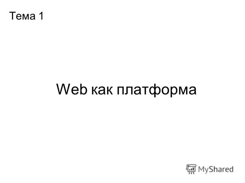 Web как платформа Тема 1