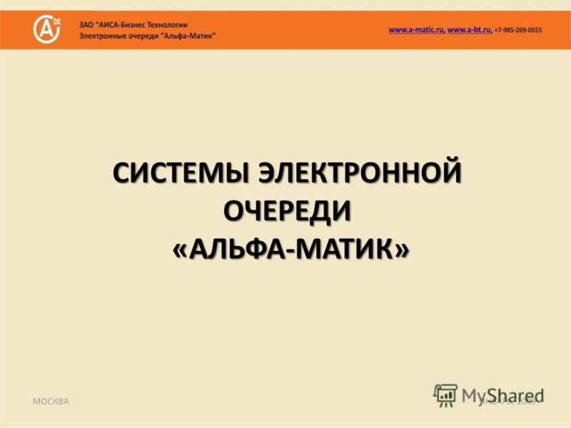 СИСТЕМЫ ЭЛЕКТРОННОЙ ОЧЕРЕДИ «АЛЬФА-МАТИК» МОСКВА ЯНВАРЬ, 2009