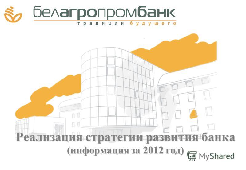 Реализация стратегии развития банка (информация за 2012 год)