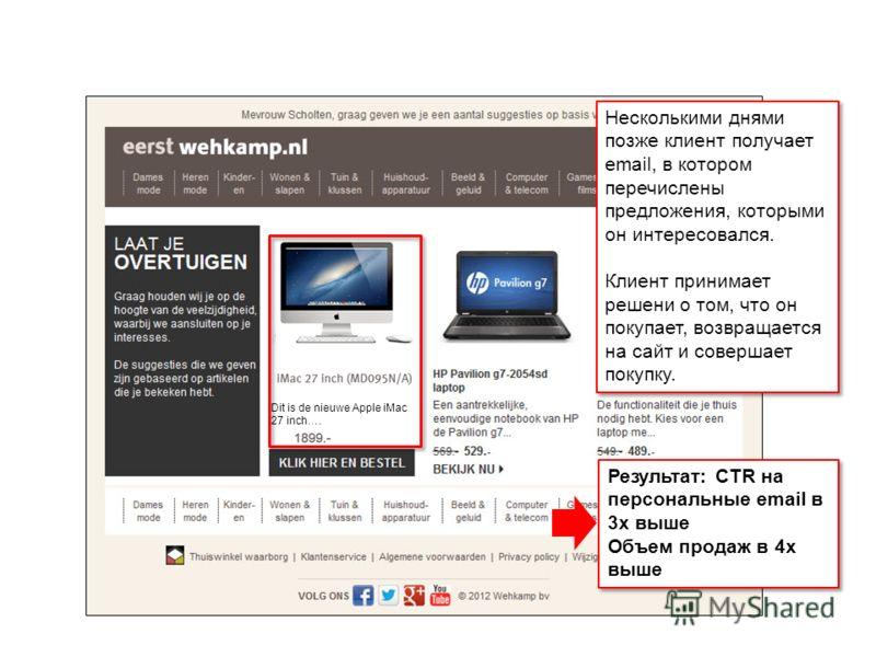 IBM Confidential Dit is de nieuwe Apple iMac 27 inch…. Несколькими днями позже клиент получает email, в котором перечислены предложения, которыми он интересовался. Клиент принимает решени о том, что он покупает, возвращается на сайт и совершает покуп