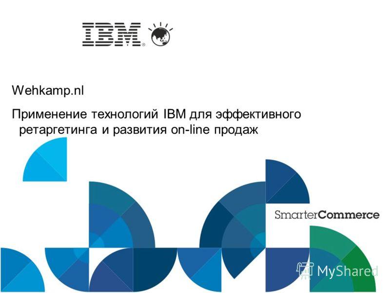 IBM Confidential Wehkamp.nl Применение технологий IBM для эффективного ретаргетинга и развития on-line продаж