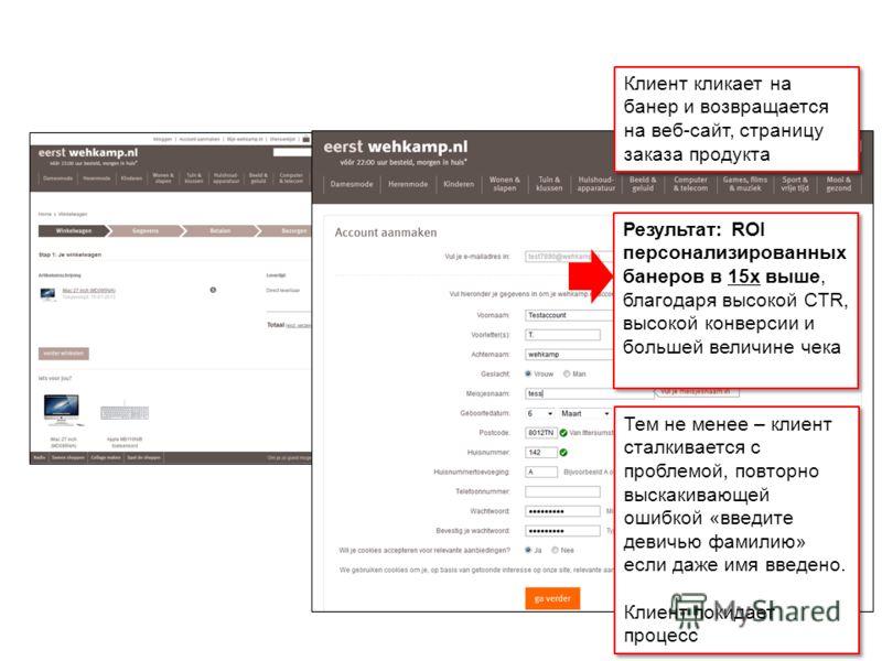 IBM Confidential Клиент кликает на банер и возвращается на веб-сайт, страницу заказа продукта Результат: ROI персонализированных банеров в 15x выше, благодаря высокой CTR, высокой конверсии и большей величине чека Тем не менее – клиент сталкивается с