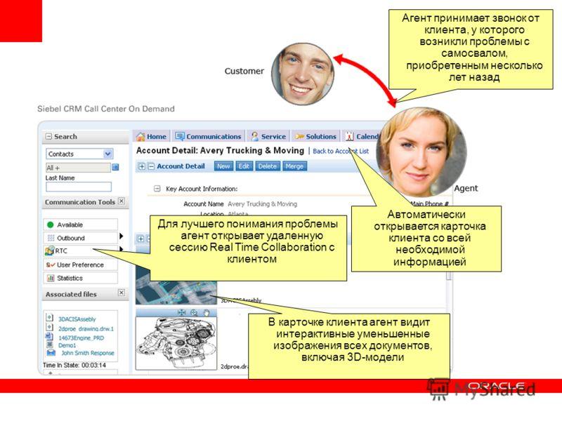 В карточке клиента агент видит интерактивные уменьшенные изображения всех документов, включая 3D-модели Для лучшего понимания проблемы агент открывает удаленную сессию Real Time Collaboration с клиентом Агент принимает звонок от клиента, у которого в