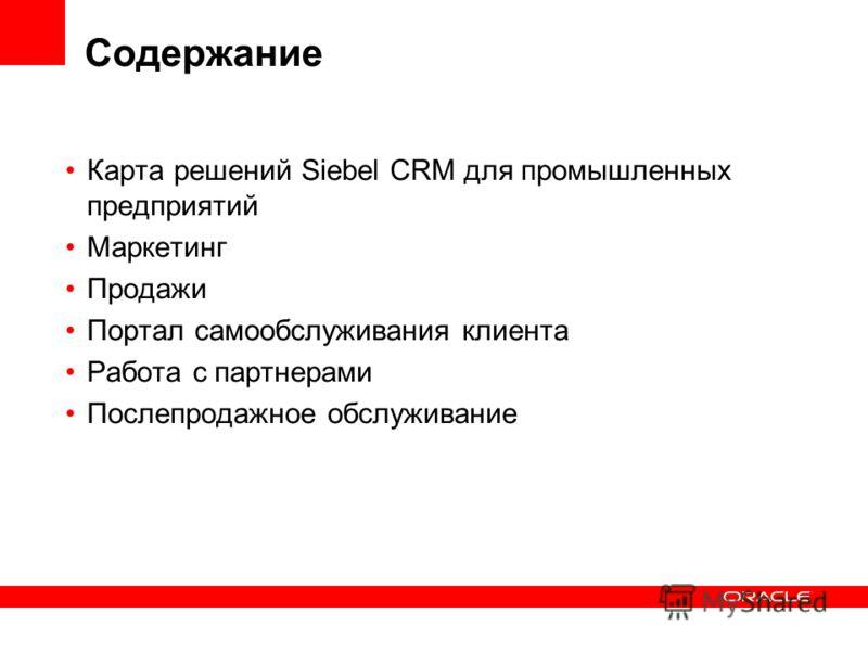 Содержание Карта решений Siebel CRM для промышленных предприятий Маркетинг Продажи Портал самообслуживания клиента Работа с партнерами Послепродажное обслуживание