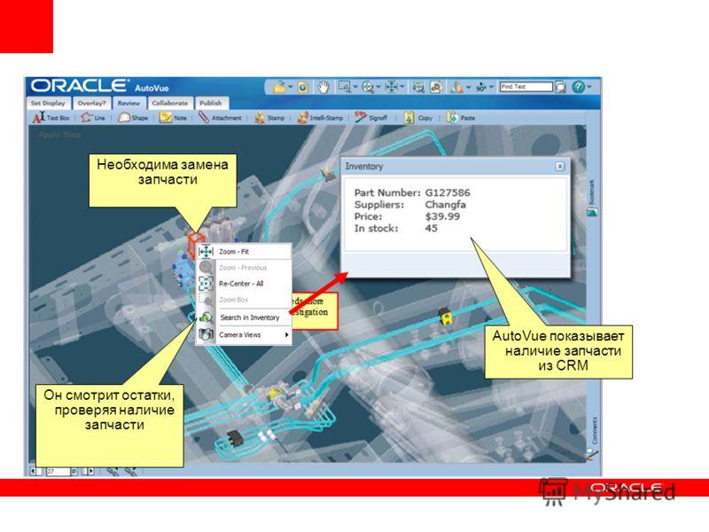 Необходима замена запчасти Он смотрит остатки, проверяя наличие запчасти AutoVue показывает наличие запчасти из CRM