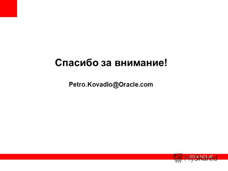 Спасибо за внимание! Petro.Kovadlo@Oracle.com