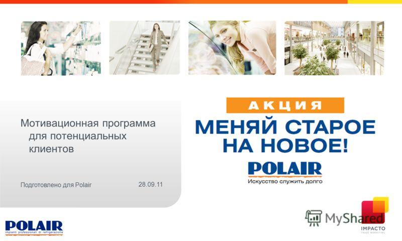 Мотивационная программа для потенциальных клиентов Подготовлено для Polair 28.09.11