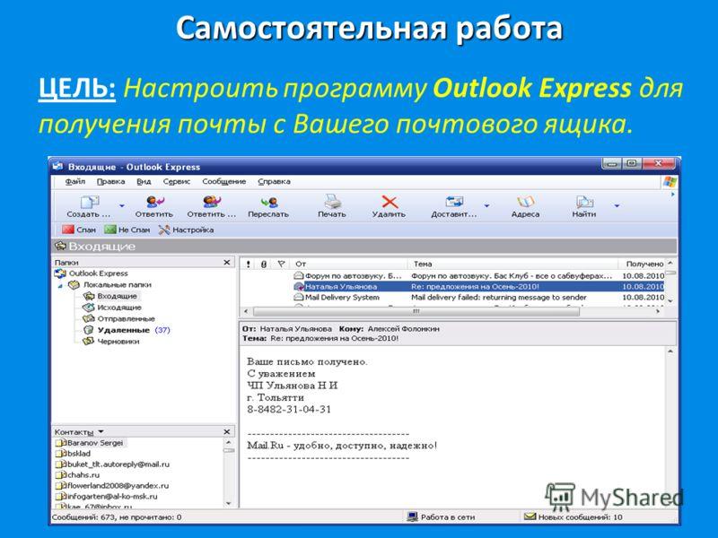 Самостоятельная работа ЦЕЛЬ: Настроить программу Outlook Express для получения почты с Вашего почтового ящика.