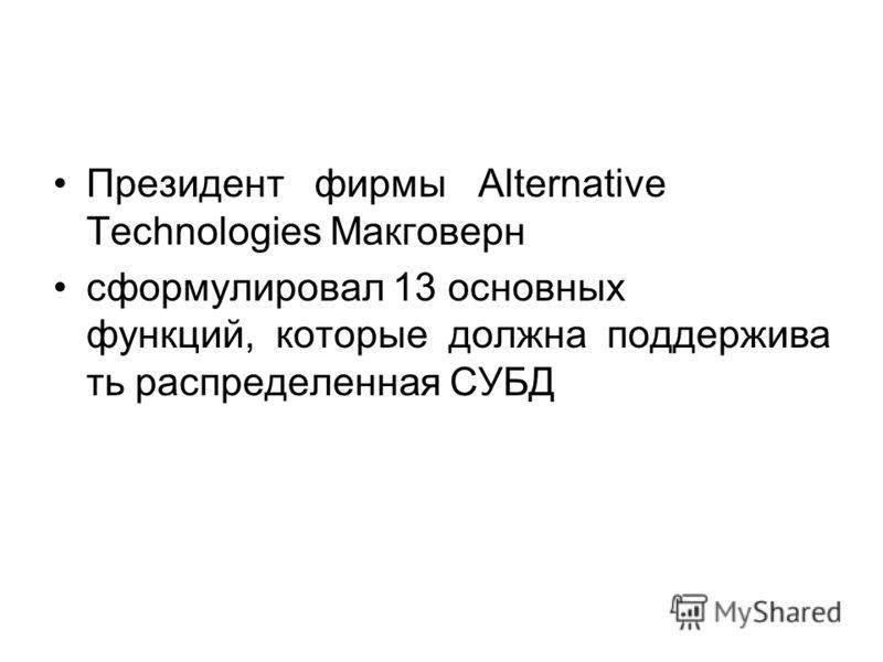 Президент фирмы Alternative Technologies Макговерн сформулировал 13 основных функций, которые должна поддержива ть распределенная СУБД