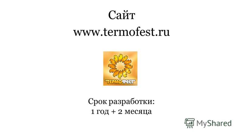 Сайт www.termofest.ru Срок разработки: 1 год + 2 месяца