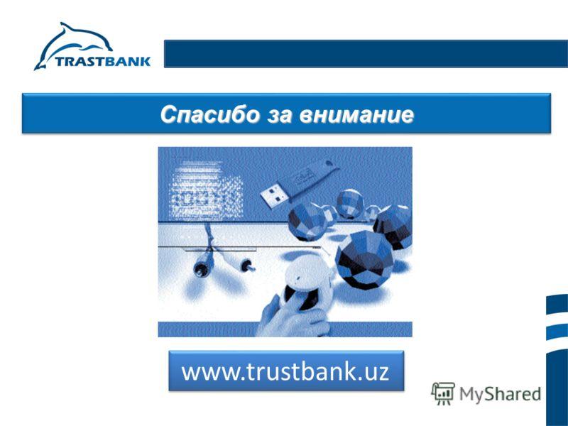 Спасибо за внимание www.trustbank.uz