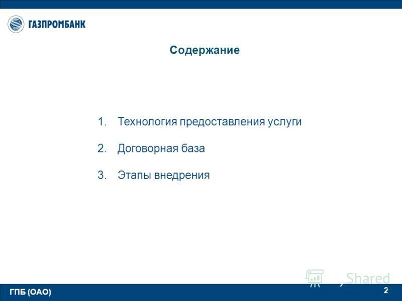 ГПБ (ОАО) 2 2 Содержание 1.Технология предоставления услуги 2.Договорная база 3.Этапы внедрения