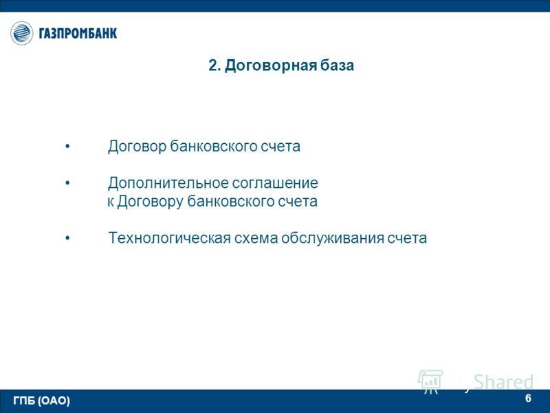 ГПБ (ОАО) 6 Договор банковского счета Дополнительное соглашение к Договору банковского счета Технологическая схема обслуживания счета 2. Договорная база
