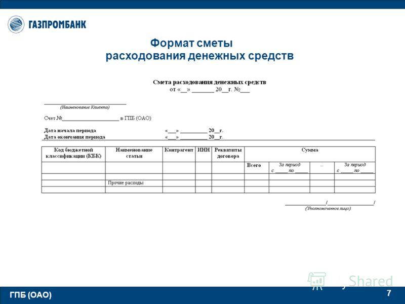 ГПБ (ОАО) 7 Формат сметы расходования денежных средств