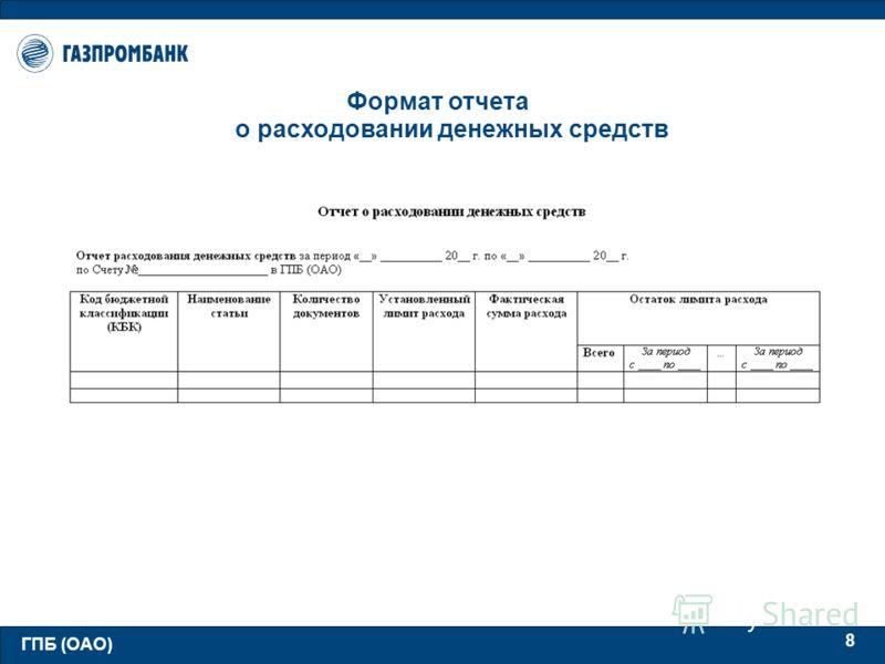 ГПБ (ОАО) 8 Формат отчета о расходовании денежных средств