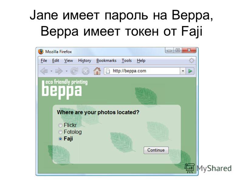 Jane имеет пароль на Beppa, Beppa имеет токен от Faji