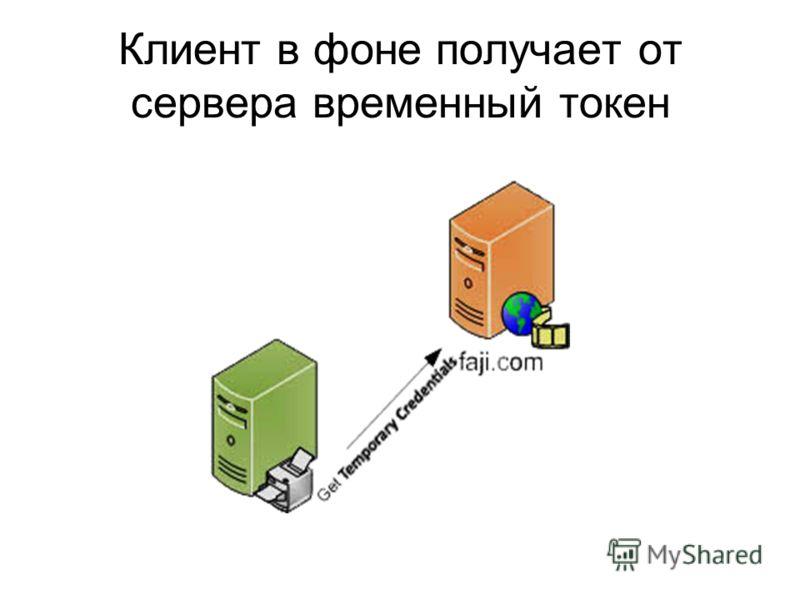 Клиент в фоне получает от сервера временный токен