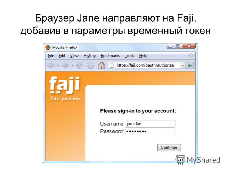 Браузер Jane направляют на Faji, добавив в параметры временный токен
