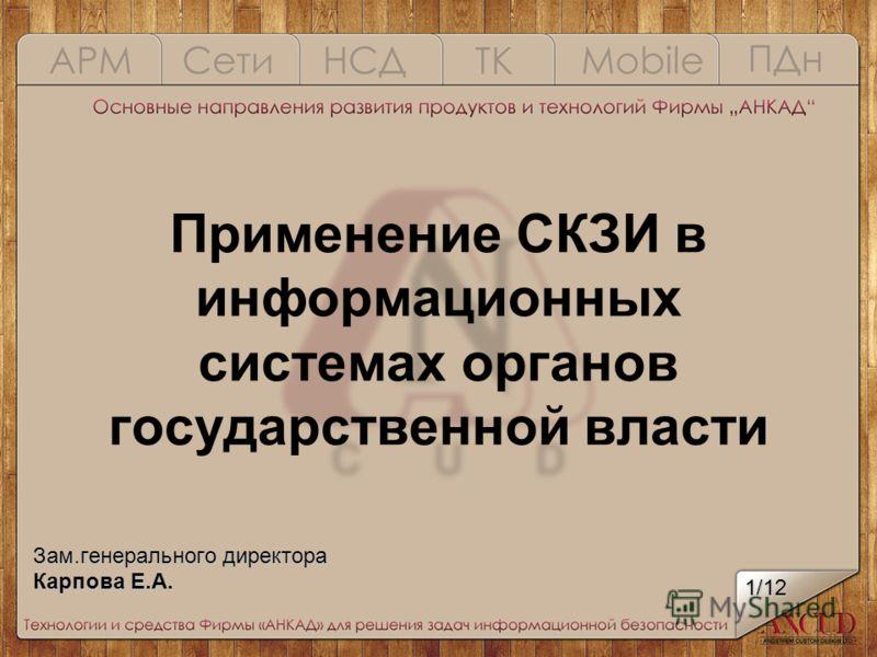 Применение СКЗИ в информационных системах органов государственной власти Зам.генерального директора Карпова Е.А. 1/121/121/121/12