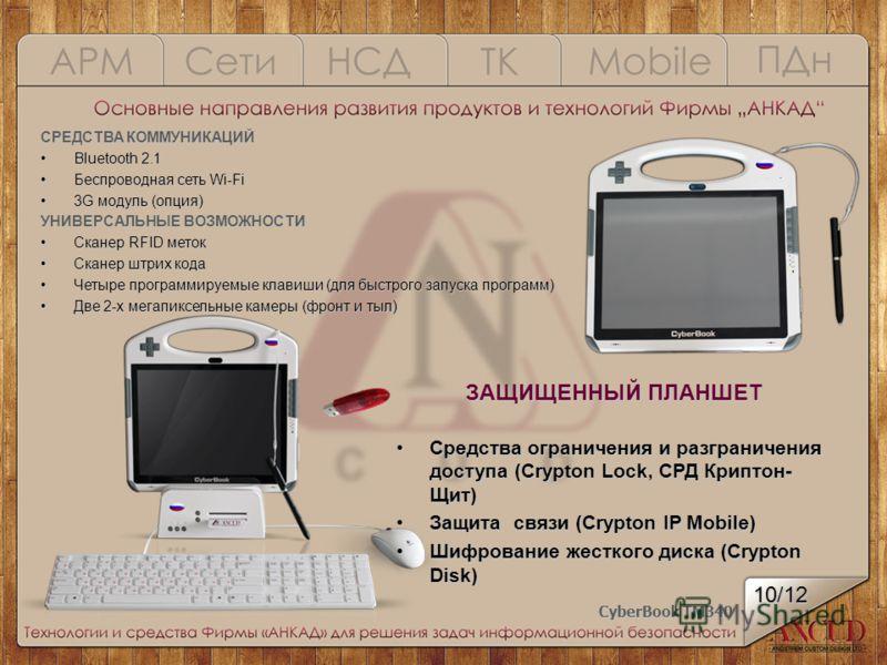 CyberBook TM340 СРЕДСТВА КОММУНИКАЦИЙ Bluetooth 2.1Bluetooth 2.1 Беспроводная сеть Wi-FiБеспроводная сеть Wi-Fi 3G модуль (опция)3G модуль (опция) УНИВЕРСАЛЬНЫЕ ВОЗМОЖНОСТИ Сканер RFID метокСканер RFID меток Сканер штрих кодаСканер штрих кода Четыре