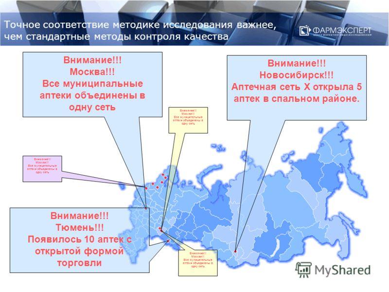 Точное соответствие методике исследования важнее, чем стандартные методы контроля качества Внимание!!! Новосибирск!!! Аптечная сеть Х открыла 5 аптек в спальном районе. Внимание!!! Москва!!! Все муниципальные аптеки объединены в одну сеть Внимание!!!