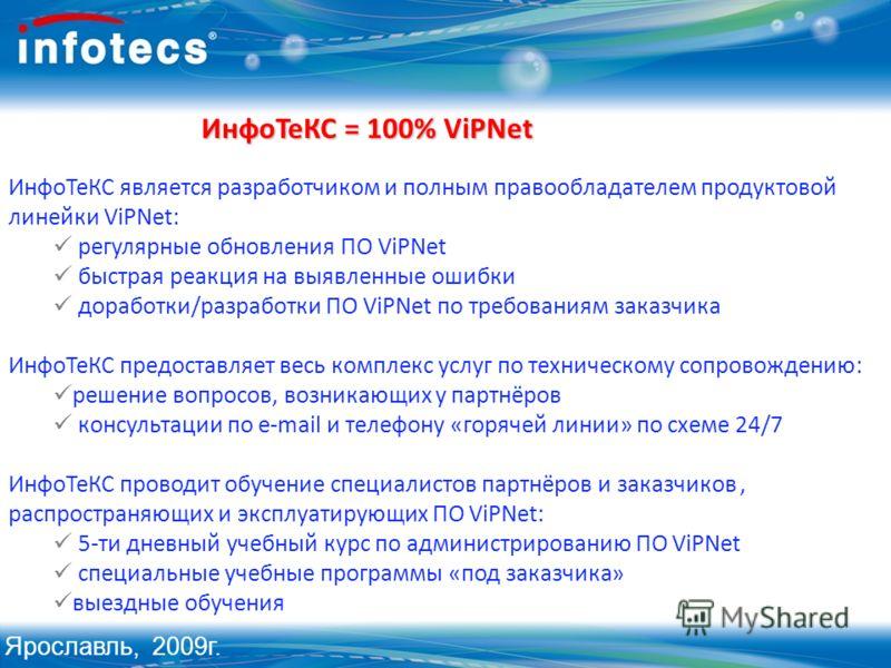 ИнфоТеКС = 100% ViPNet ИнфоТеКС является разработчиком и полным правообладателем продуктовой линейки ViPNet: регулярные обновления ПО ViPNet быстрая реакция на выявленные ошибки доработки/разработки ПО ViPNet по требованиям заказчика ИнфоТеКС предост