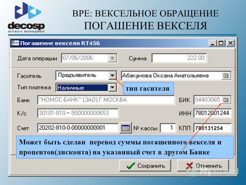 BPE: ВЕКСЕЛЬНОЕ ОБРАЩЕНИЕ ОФОРМЛЕНИЕ МЕНЫ ВЕКСЕЛЯ Контроль количества и сумм векселей, подлежащих обмену СЧЕТА, через которые будет осуществляться обмен КЛИЕНТ-ВЕКСЕЛЕДЕРЖАТЕЛЬ
