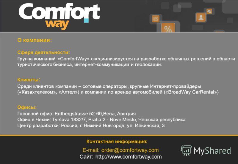 О компании: Группа компаний «ComfortWay» специализируется на разработке облачных решений в области туристического бизнеса, интернет-коммуникаций и геолокации. Среди клиентов компании – сотовые операторы, крупные Интернет-провайдеры («Казахтелеком», «