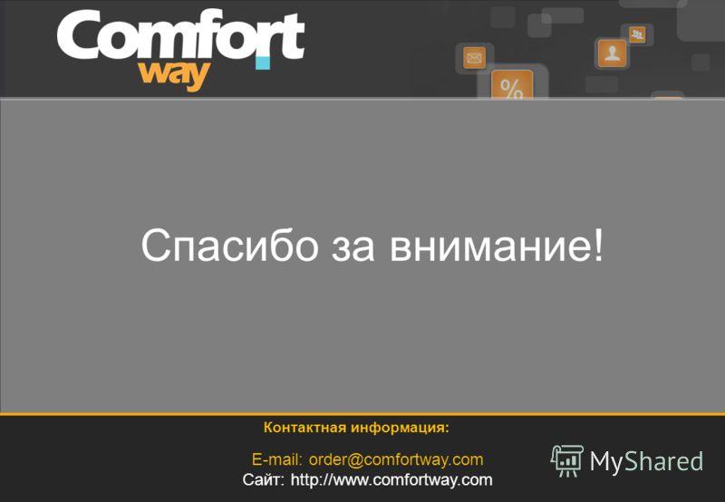 Контактная информация: Спасибо за внимание! E-mail: order@comfortway.com Сайт: http://www.comfortway.com