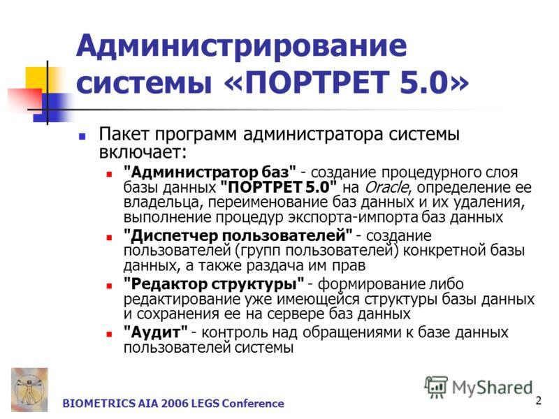 2 BIOMETRICS AIA 2006 LEGS Conference Администрирование системы «ПОРТРЕТ 5.0» Пакет программ администратора системы включает: