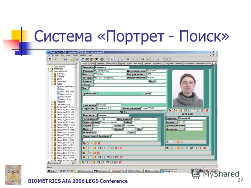 27 BIOMETRICS AIA 2006 LEGS Conference Система «Портрет - Поиск»
