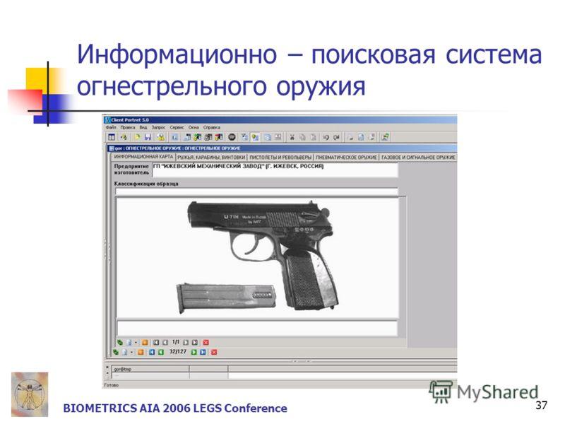 37 BIOMETRICS AIA 2006 LEGS Conference Информационно – поисковая система огнестрельного оружия