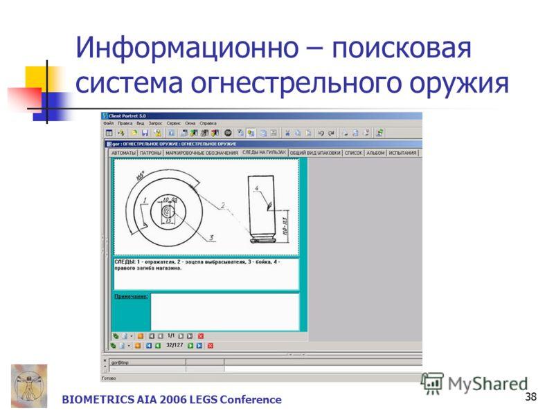 38 BIOMETRICS AIA 2006 LEGS Conference Информационно – поисковая система огнестрельного оружия