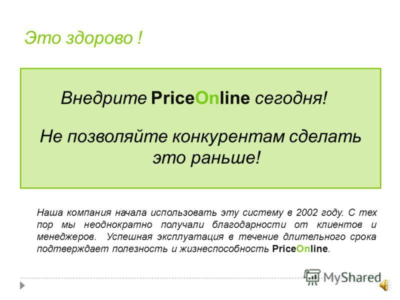 Безопасность В отличие от терминала менеджера у PriceOnline нет функций, выходящих за рамки получения счета. Клиенты не смогут увидеть конфиденциальную информацию. PriceOnline является веб-посредником между клиентом и складским сервером. Основные дан