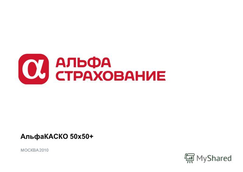 АльфаКАСКО 50х50+ МОСКВА 20 1 0