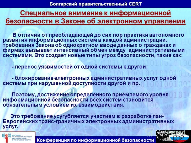 Болгарский правительственный CERT Конференция по информационной безопасности Специальное внимание к информационной безопасности в Законе об электронном управлении В отличии от преобладающей до сих пор практики автономного развития информационных сист