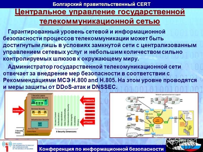 Болгарский правительственный CERT Конференция по информационной безопасности Центральное управление государственной телекоммуникационной сетью Гарантированный уровень сетевой и информационной безопасности процессов телекоммуникации может быть достигн