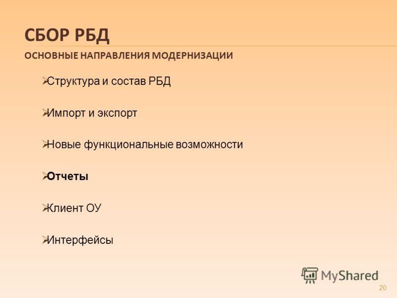 Структура и состав РБД Импорт и экспорт Новые функциональные возможности Отчеты Клиент ОУ Интерфейсы 20 СБОР РБД ОСНОВНЫЕ НАПРАВЛЕНИЯ МОДЕРНИЗАЦИИ