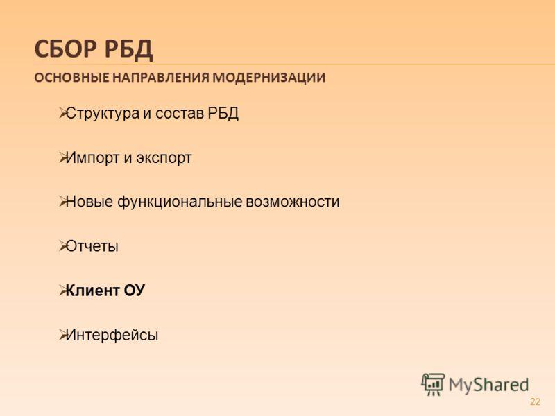 Структура и состав РБД Импорт и экспорт Новые функциональные возможности Отчеты Клиент ОУ Интерфейсы 22 СБОР РБД ОСНОВНЫЕ НАПРАВЛЕНИЯ МОДЕРНИЗАЦИИ