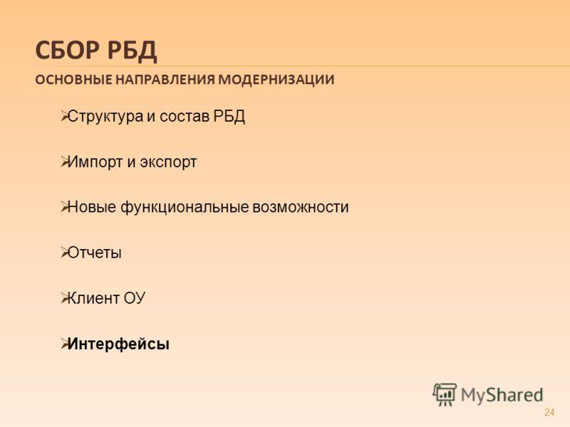 Структура и состав РБД Импорт и экспорт Новые функциональные возможности Отчеты Клиент ОУ Интерфейсы 24 СБОР РБД ОСНОВНЫЕ НАПРАВЛЕНИЯ МОДЕРНИЗАЦИИ
