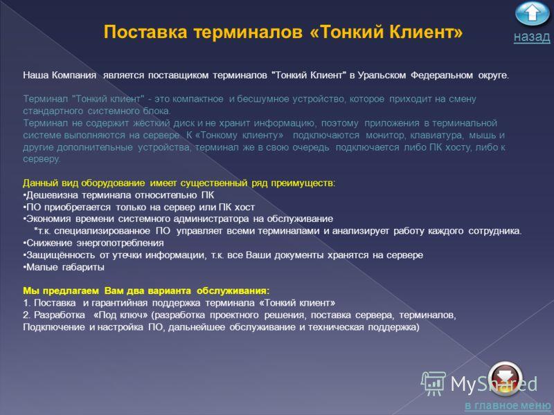 Поставка терминалов «Тонкий Клиент» Наша Компания является поставщиком терминалов