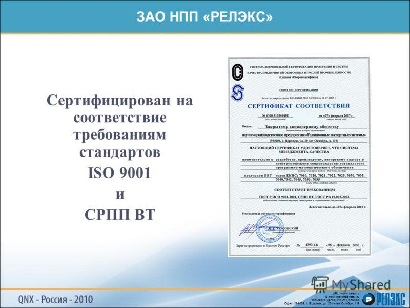 URL: www.relex.ru E-mail: market@relex.ru Тел./Факс: (4732) 711-711, 778-333 Офис: 394006, г. Воронеж, ул. 20-летия Октября, 119 Сертифицирован на соответствие требованиям стандартов ISO 9001 и СРПП ВТ ЗАО НПП «РЕЛЭКС»