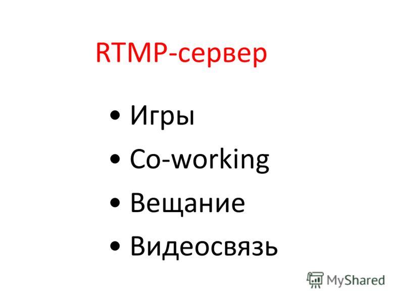 Игры Co-working Вещание Видеосвязь RTMP-сервер