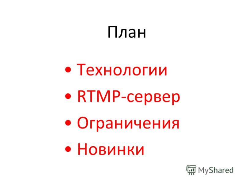 Технологии RTMP-сервер Ограничения Новинки План