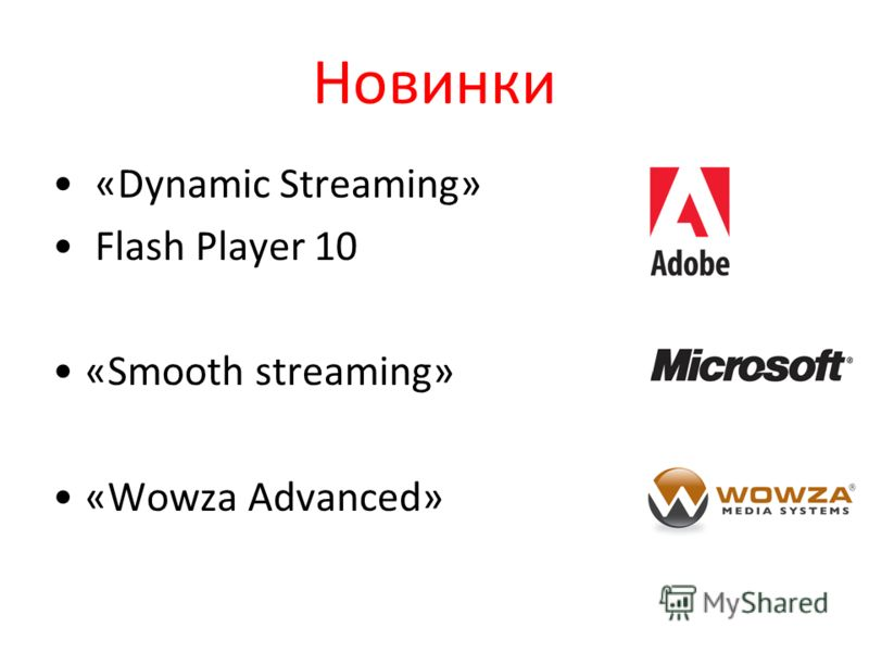 Новинки «Dynamic Streaming» Flash Player 10 «Smooth streaming» «Wowza Advanced»