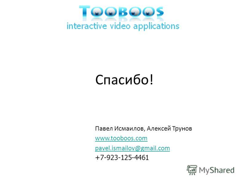 Павел Исмаилов, Алексей Трунов www.tooboos.com pavel.ismailov@gmail.com +7-923-125-4461 Спасибо!