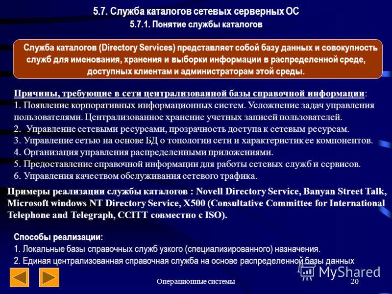 Операционные системы20 5.7. Служба каталогов сетевых серверных ОС 5.7.1. Понятие службы каталогов Служба каталогов (Directory Services) представляет собой базу данных и совокупность служб для именования, хранения и выборки информации в распределенной